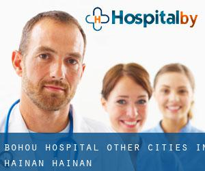 Bohou Hospital (Other Cities in Hainan, Hainan)