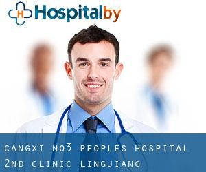 Cangxi No.3 People's Hospital 2nd Clinic (Lingjiang)