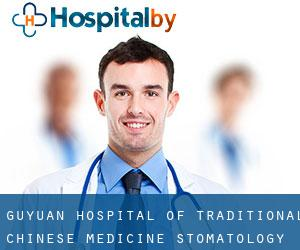 Guyuan Hospital of Traditional Chinese Medicine Stomatology Department Xijiao