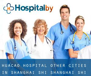 Huacao Hospital (Other Cities in Shanghai Shi, Shanghai Shi)
