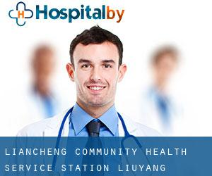 Liancheng Community Health Service Station (Liuyang)
