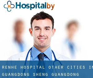 Renhe Hospital (Other Cities in Guangdong Sheng, Guangdong Sheng)