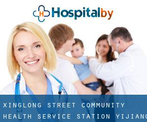 Xinglong Street Community Health Service Station Yijiang
